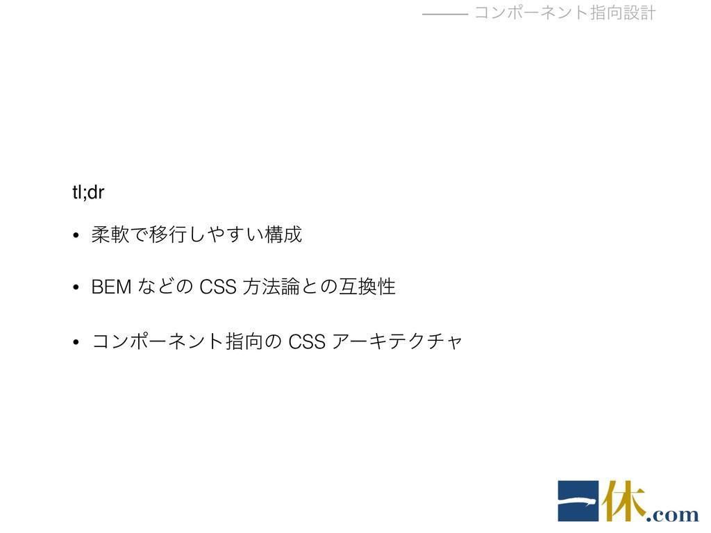 ⸻ ίϯϙʔωϯτࢦઃܭ tl;dr • ॊೈͰҠߦ͍͢͠ߏ • BEM ͳͲͷ CSS...