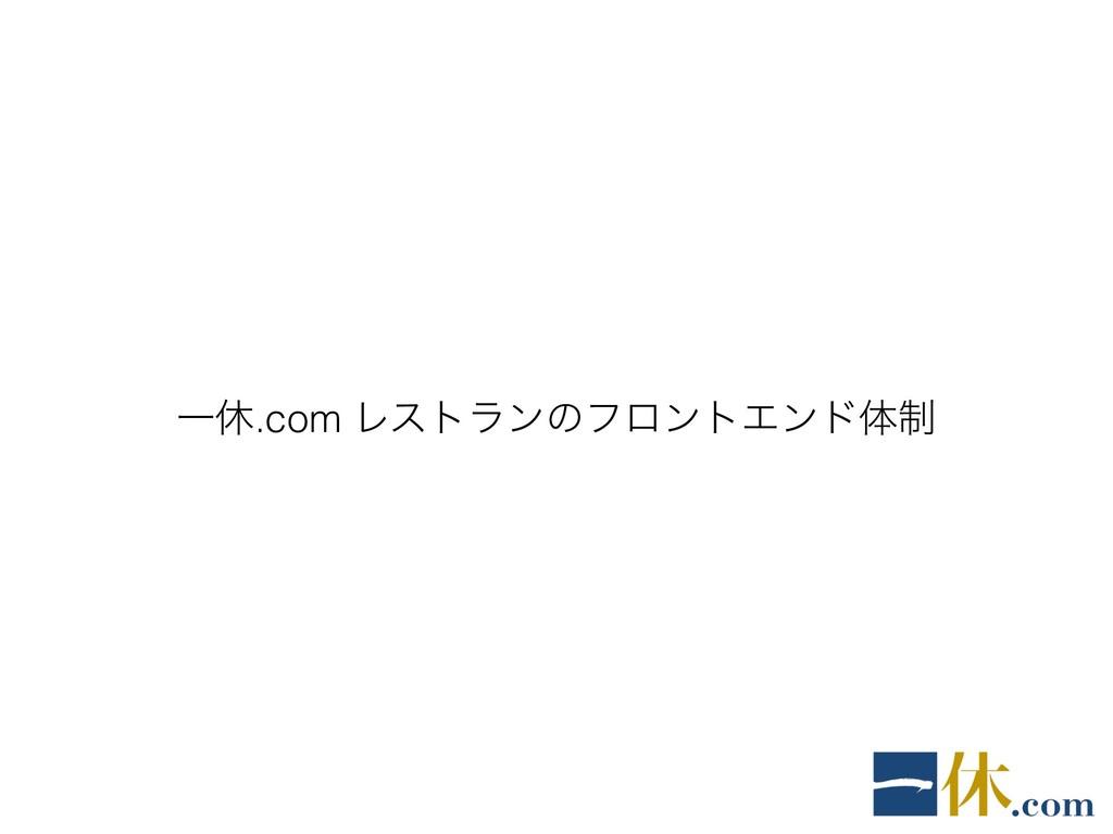 Ұٳ.com ϨετϥϯͷϑϩϯτΤϯυମ੍