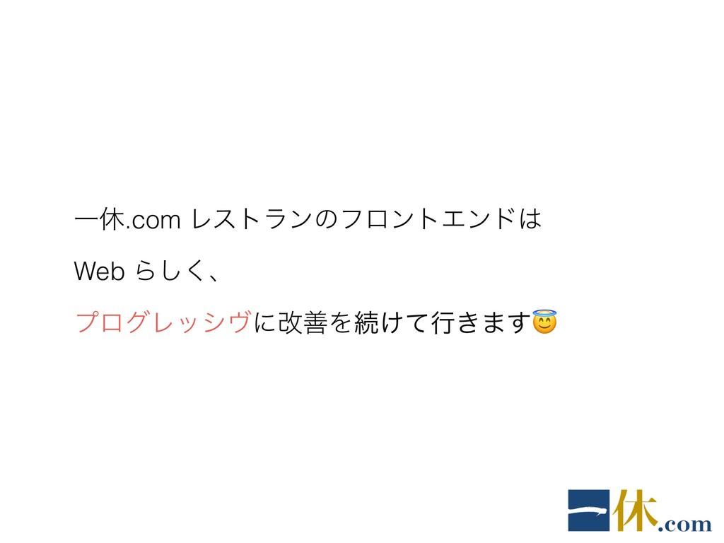 Ұٳ.com ϨετϥϯͷϑϩϯτΤϯυ Web Β͘͠ɺ ϓϩάϨογϰʹվળΛଓ͚ͯߦ͖...