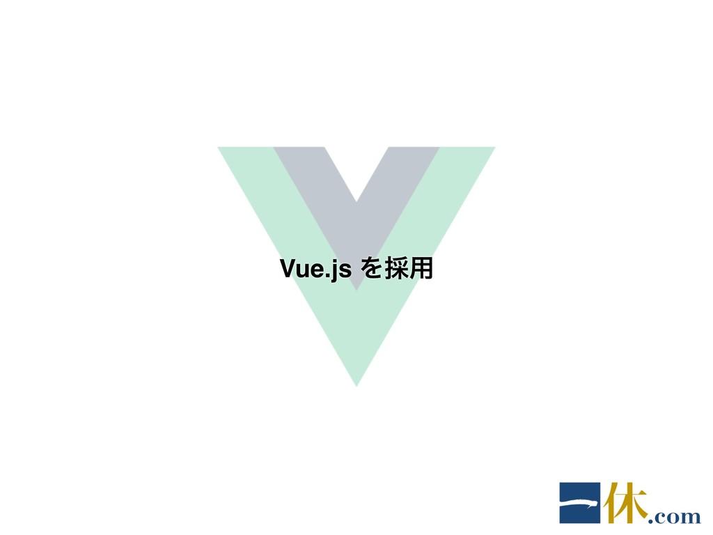 Vue.js Λ࠾༻