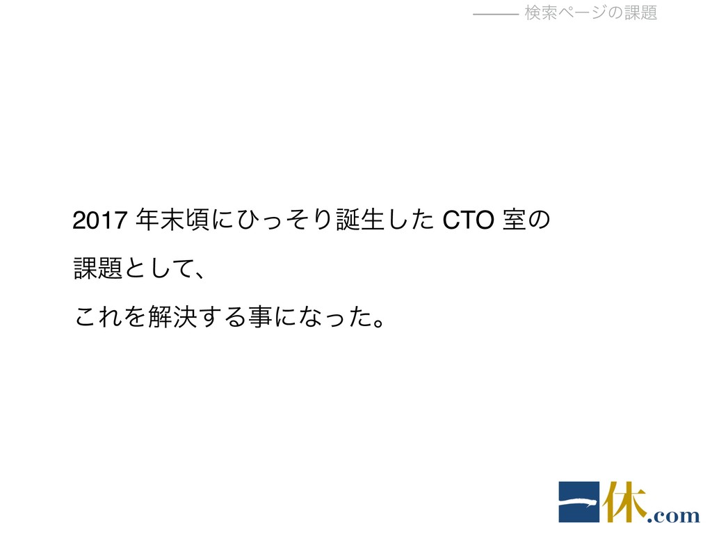 ⸻ ݕࡧϖʔδͷ՝ 2017 ࠒʹͻͬͦΓੜͨ͠ CTO ࣨͷ ՝ͱͯ͠ɺ ͜ΕΛղ...