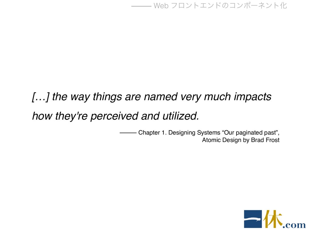 ⸻ Web ϑϩϯτΤϯυͷίϯϙʔωϯτԽ […] the way things are n...