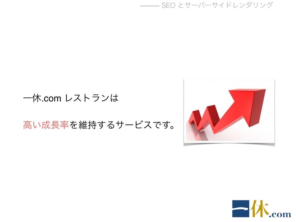 Ұٳ.com Ϩετϥϯ ߴ͍Λҡ͢ΔαʔϏεͰ͢ɻ ⸻ SEO ͱαʔόʔαΠυϨ...