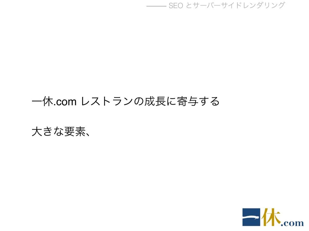 ⸻ SEO ͱαʔόʔαΠυϨϯμϦϯά Ұٳ.com Ϩετϥϯͷʹد༩͢Δ େ͖ͳཁૉɺ