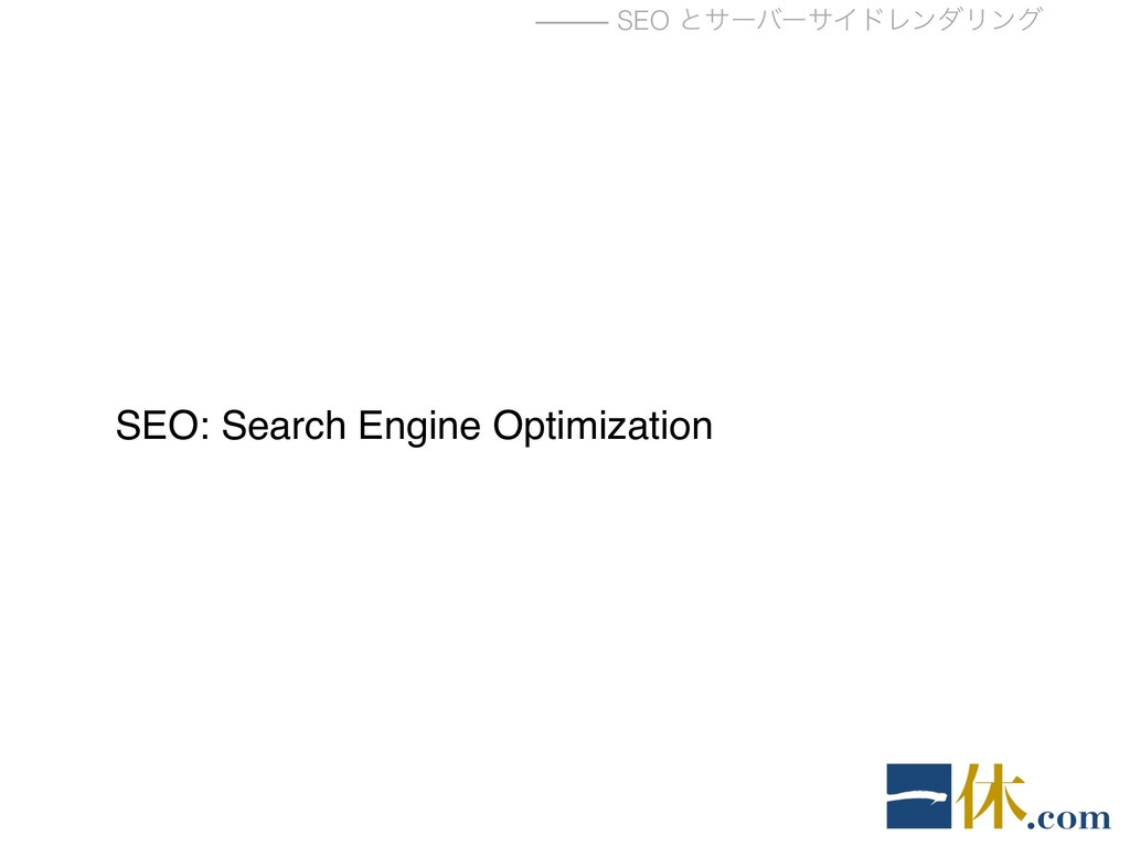 ⸻ SEO ͱαʔόʔαΠυϨϯμϦϯά SEO: Search Engine Optimiz...