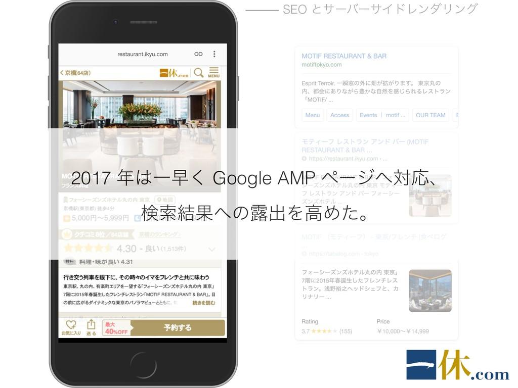⸻ SEO ͱαʔόʔαΠυϨϯμϦϯά 2017 Ұૣ͘ Google AMP ϖʔδ...