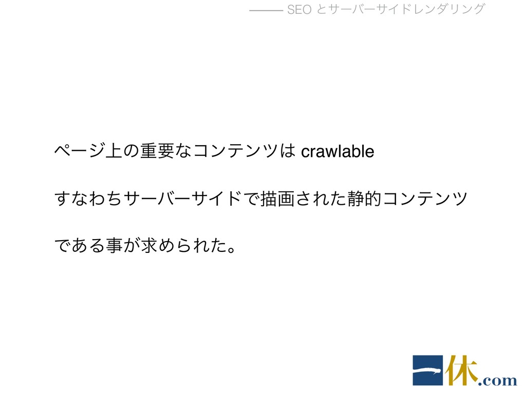 ⸻ SEO ͱαʔόʔαΠυϨϯμϦϯά ϖʔδ্ͷॏཁͳίϯςϯπ crawlable ͢...