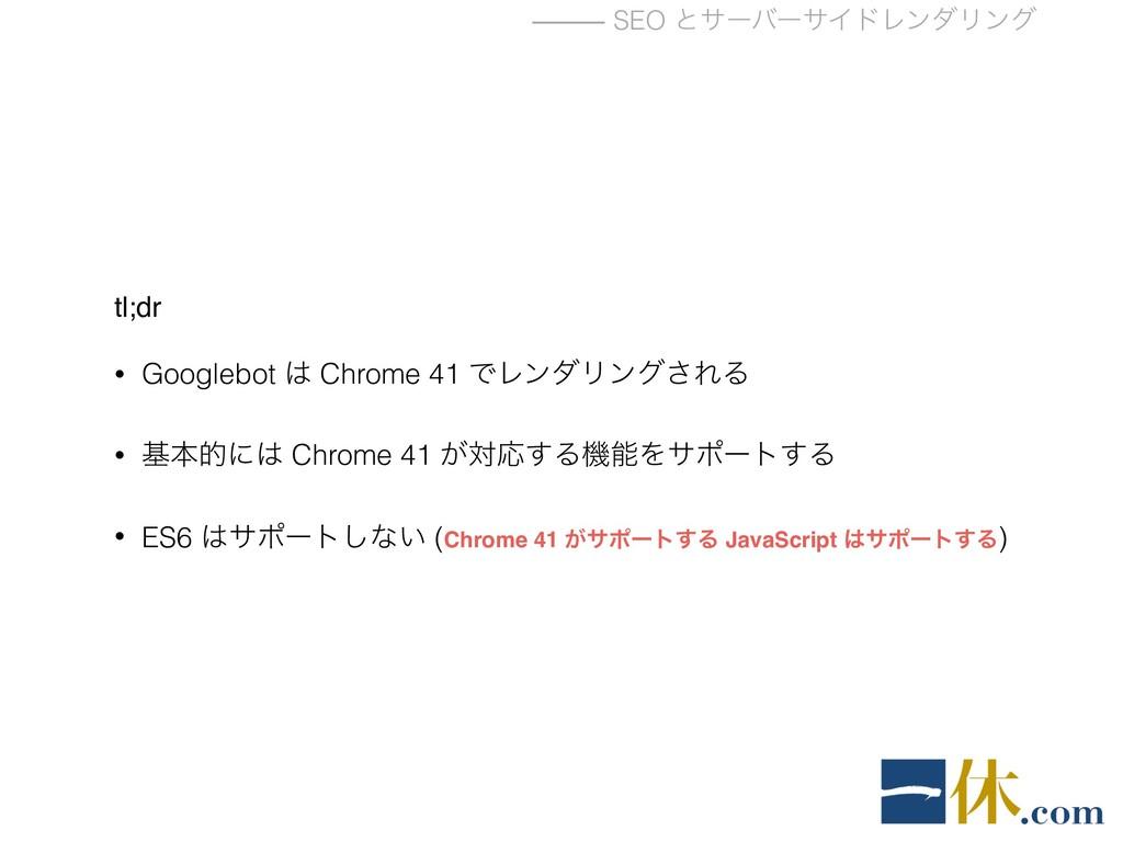 ⸻ SEO ͱαʔόʔαΠυϨϯμϦϯά tl;dr • Googlebot  Chrome...