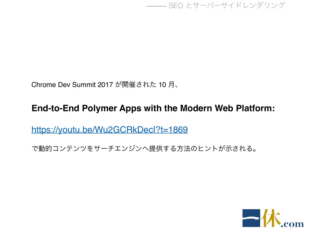 ⸻ SEO ͱαʔόʔαΠυϨϯμϦϯά Chrome Dev Summit 2017 ͕։࠵...
