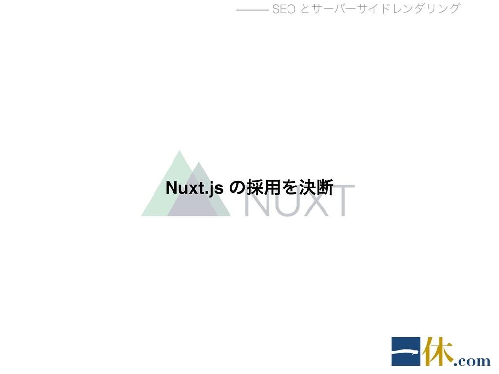 ⸻ SEO ͱαʔόʔαΠυϨϯμϦϯά Nuxt.js ͷ࠾༻Λܾஅ