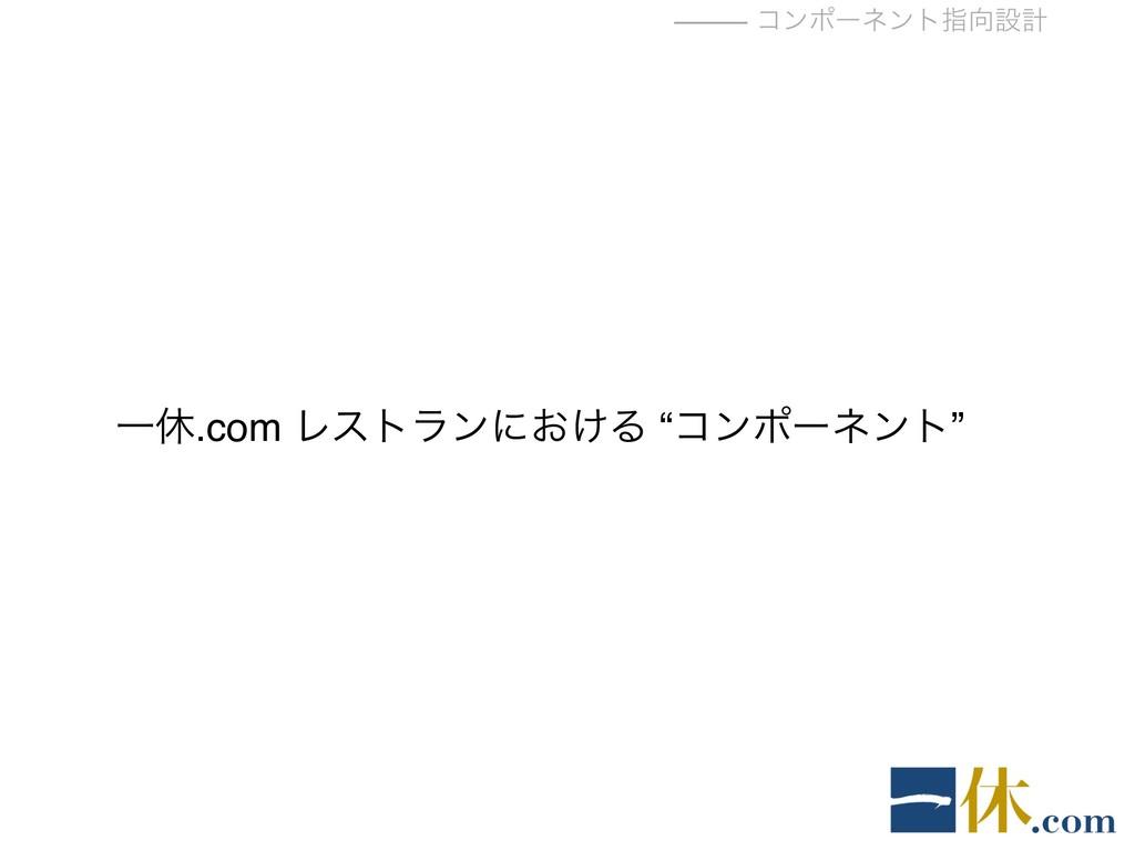 """⸻ ίϯϙʔωϯτࢦઃܭ Ұٳ.com Ϩετϥϯʹ͓͚Δ """"ίϯϙʔωϯτ"""""""