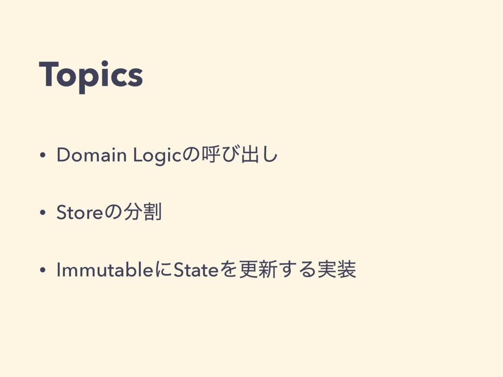 Topics • Domain Logicͷݺͼग़͠ • Storeͷׂ • Immutab...