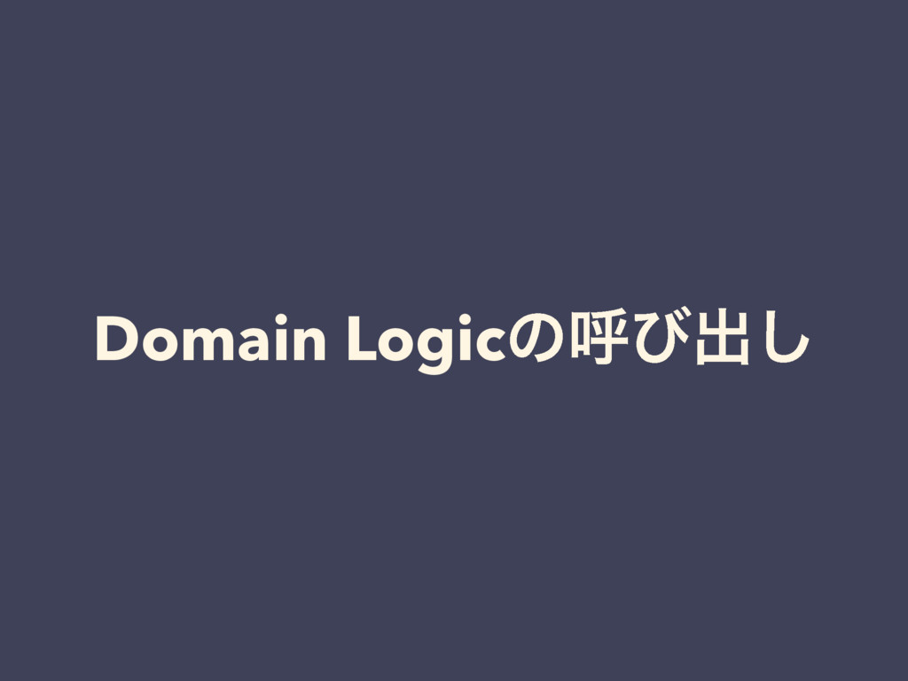 Domain Logicͷݺͼग़͠