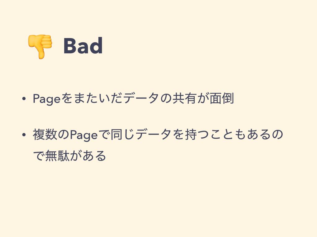 • PageΛ·͍ͨͩσʔλͷڞ༗͕໘ • ෳͷPageͰಉ͡σʔλΛͭ͜ͱ͋Δͷ Ͱ...