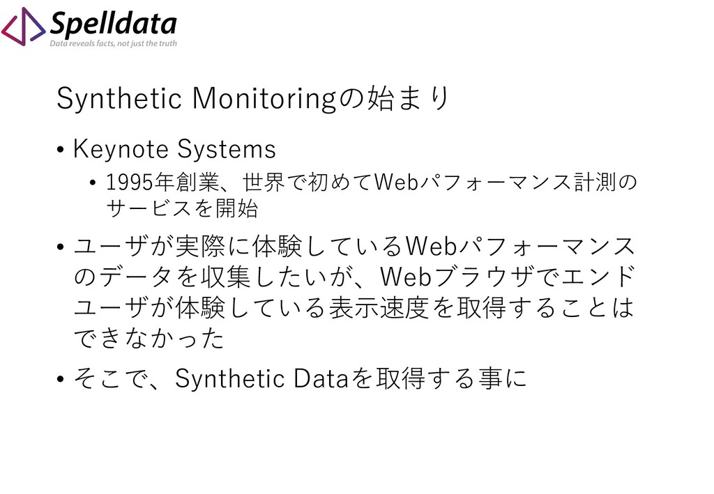 Synthetic Monitoringの始まり • Keynote Systems • 19...