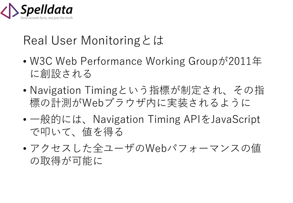 Real User Monitoringとは • W3C Web Performance Wo...