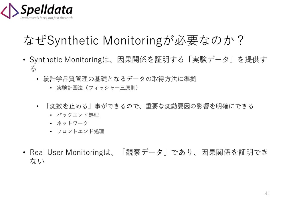 なぜSynthetic Monitoringが必要なのか? • Synthetic Monit...