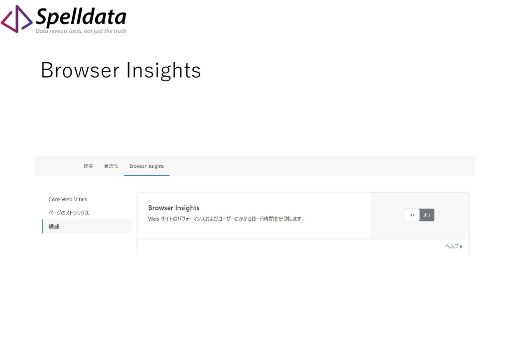 Browser Insights