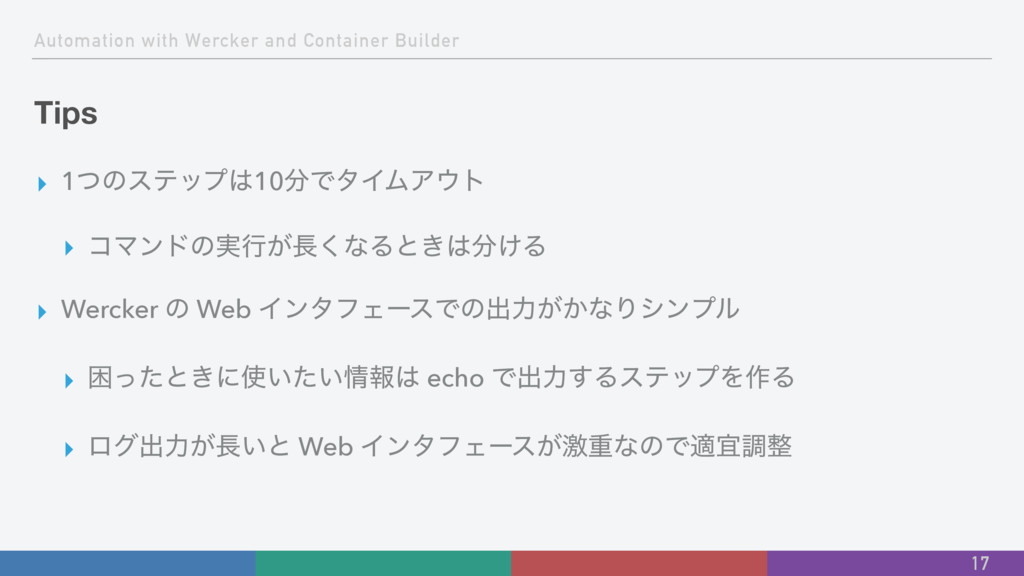 Automation with Wercker and Container Builder T...