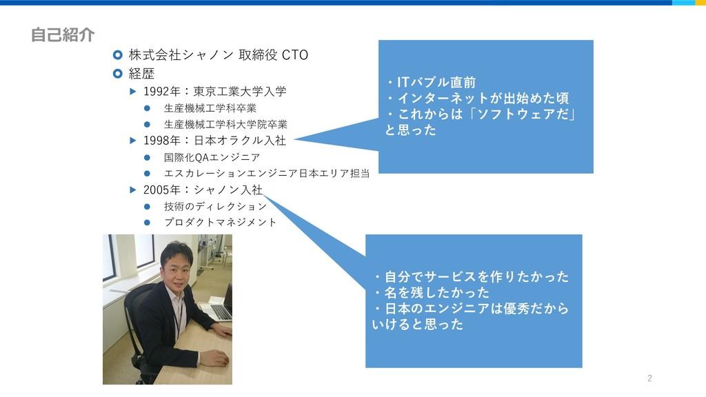 2 自己紹介  株式会社シャノン 取締役 CTO  経歴  1992年:東京工業大学入学...