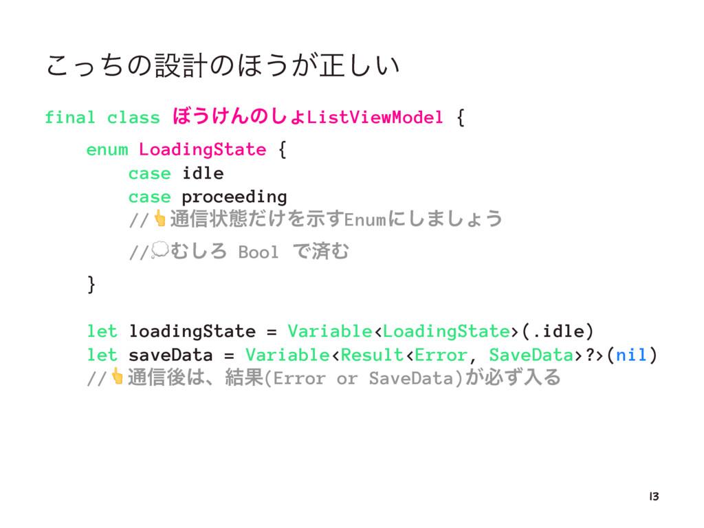 ͬͪ͜ͷઃܭͷ΄͏͕ਖ਼͍͠ final class ΅͏͚Μͷ͠ΐListViewModel ...