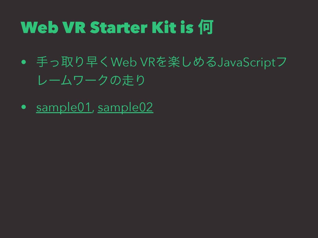 Web VR Starter Kit is Կ • खͬऔΓૣ͘Web VRΛָ͠ΊΔJava...
