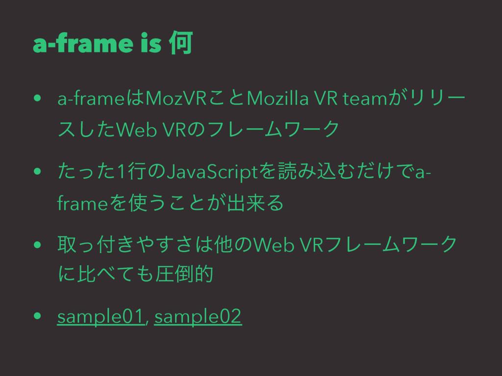 a-frame is Կ • a-frameMozVR͜ͱMozilla VR team͕Ϧ...