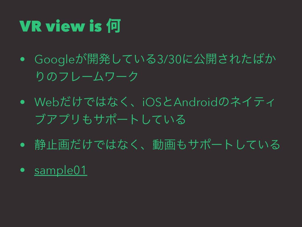 VR view is Կ • Google͕։ൃ͍ͯ͠Δ3/30ʹެ։͞Ε͔ͨ ΓͷϑϨʔϜ...