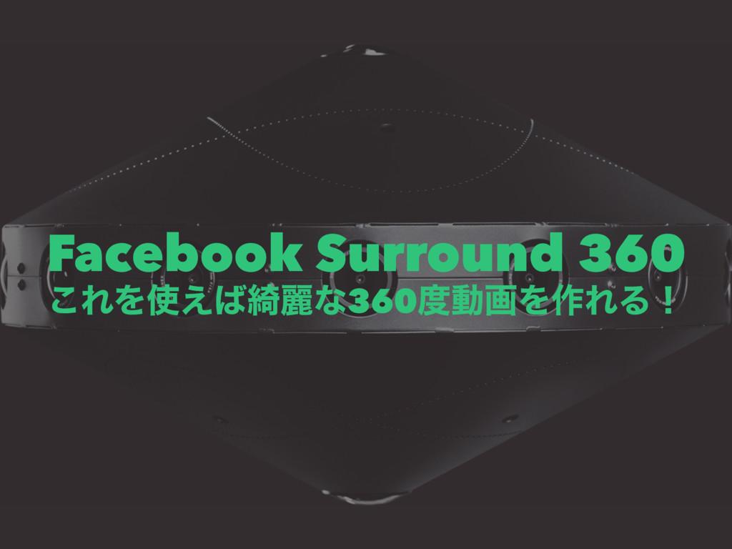 Facebook Surround 360 ͜ΕΛ͑៉ྷͳ360ಈըΛ࡞ΕΔʂ