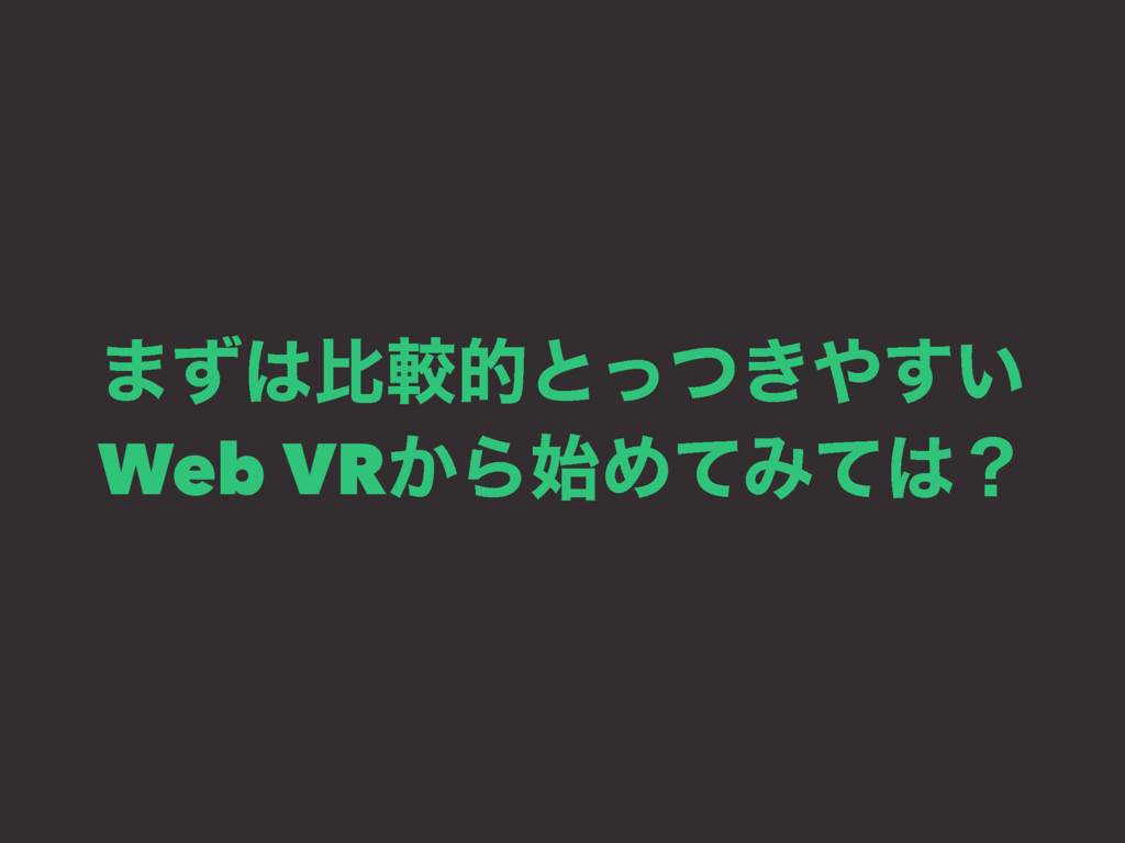 ·ͣൺֱతͱ͖͍ͬͭ͢ Web VR͔ΒΊͯΈͯʁ