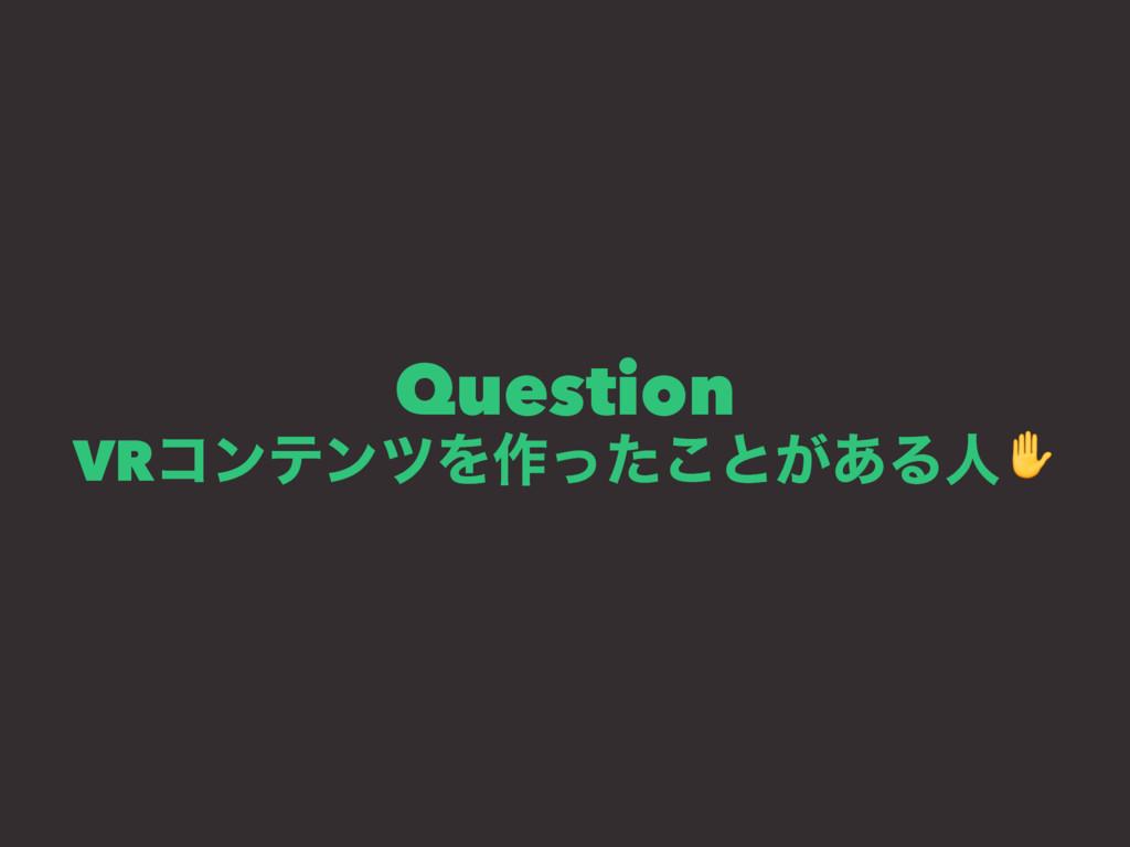 Question VRίϯςϯπΛ࡞ͬͨ͜ͱ͕͋Δਓ✋