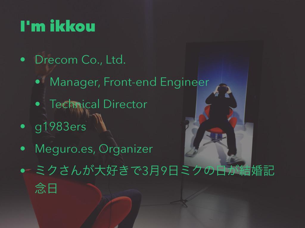 I'm ikkou • Drecom Co., Ltd. • Manager, Front-e...