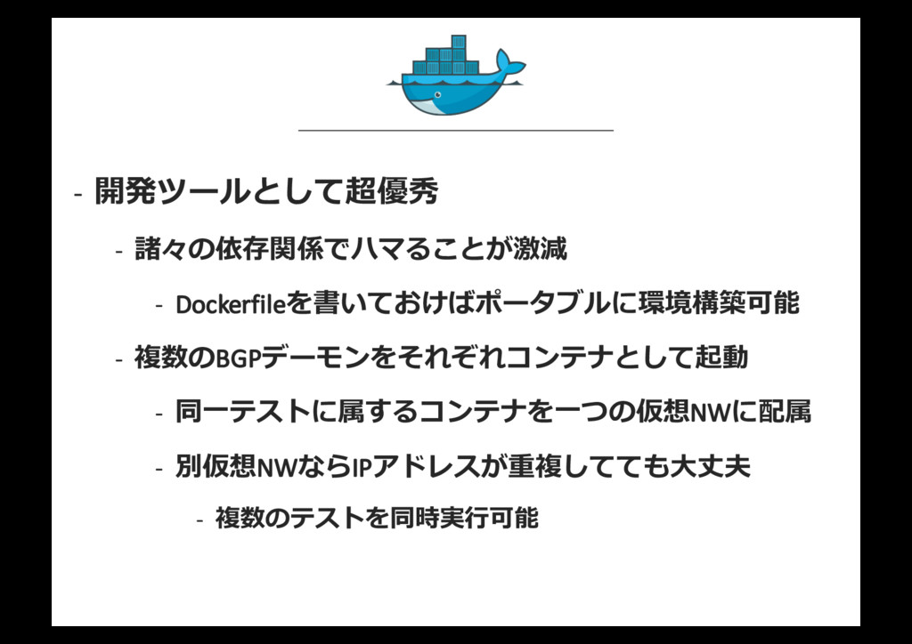 -‐ 開発ツールとして超優秀 -‐ 諸々の依存関係でハマることが激減 -‐ Docker...