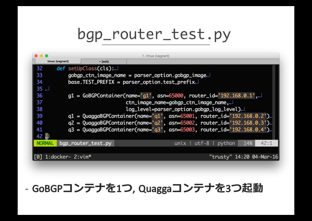 bgp_router_test.py -‐ GoBGPコンテナを1つ, Quaggaコンテナ...