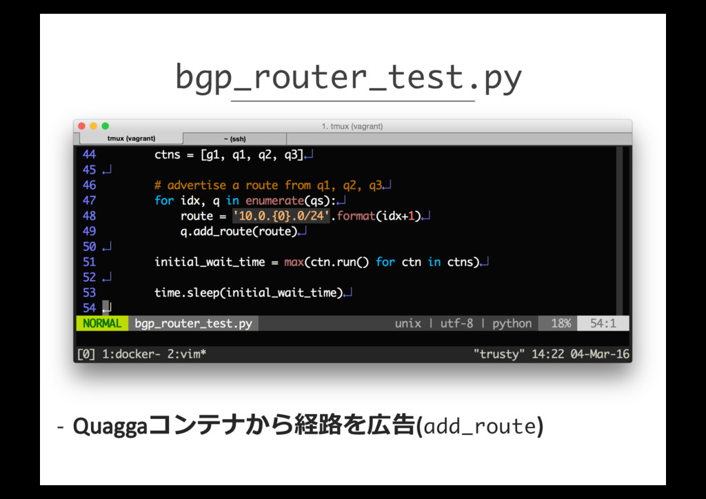 bgp_router_test.py -‐ Quaggaコンテナから経路路を広告(add_r...