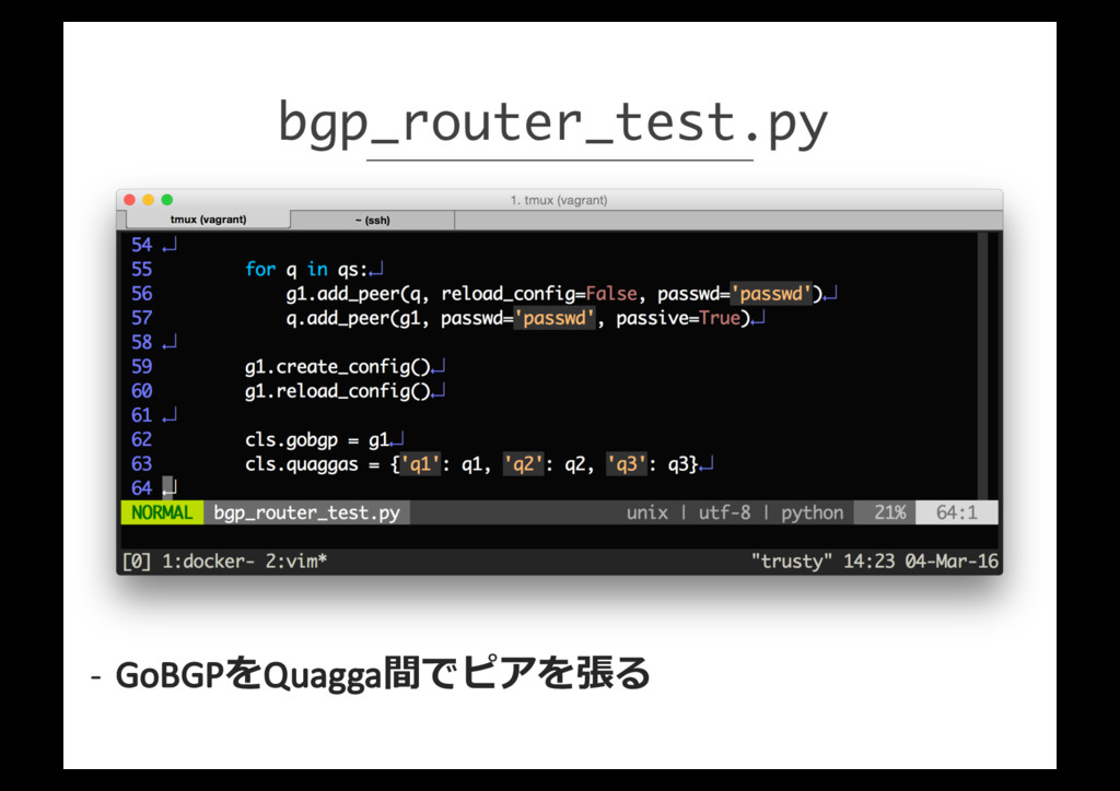bgp_router_test.py -‐ GoBGPをQuagga間でピアを張る