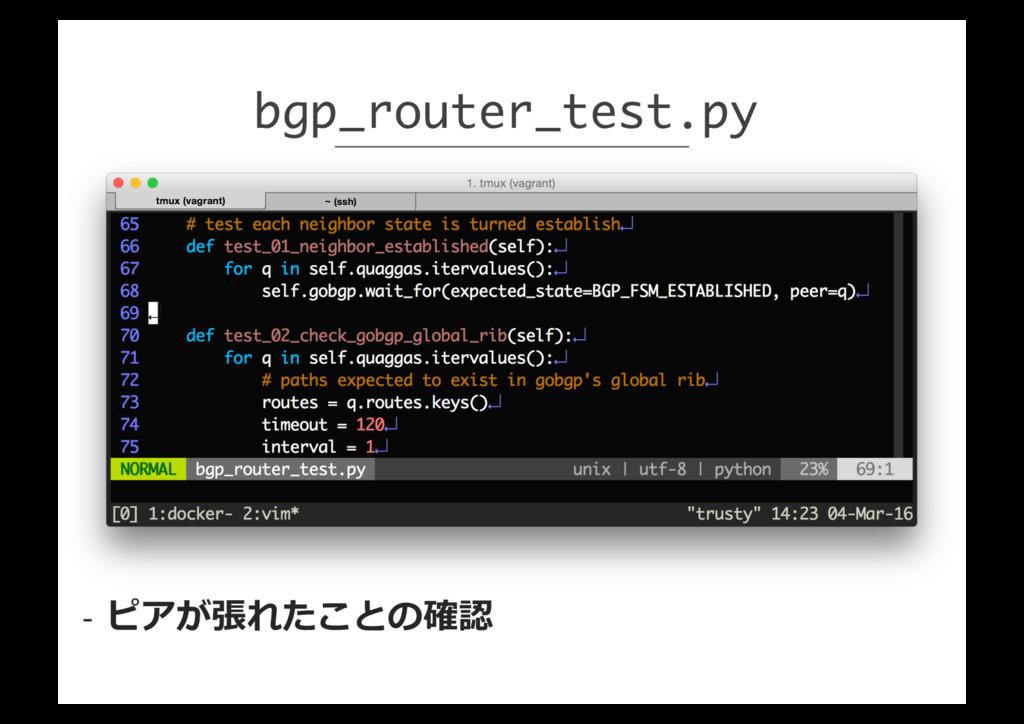 bgp_router_test.py -‐ ピアが張れたことの確認
