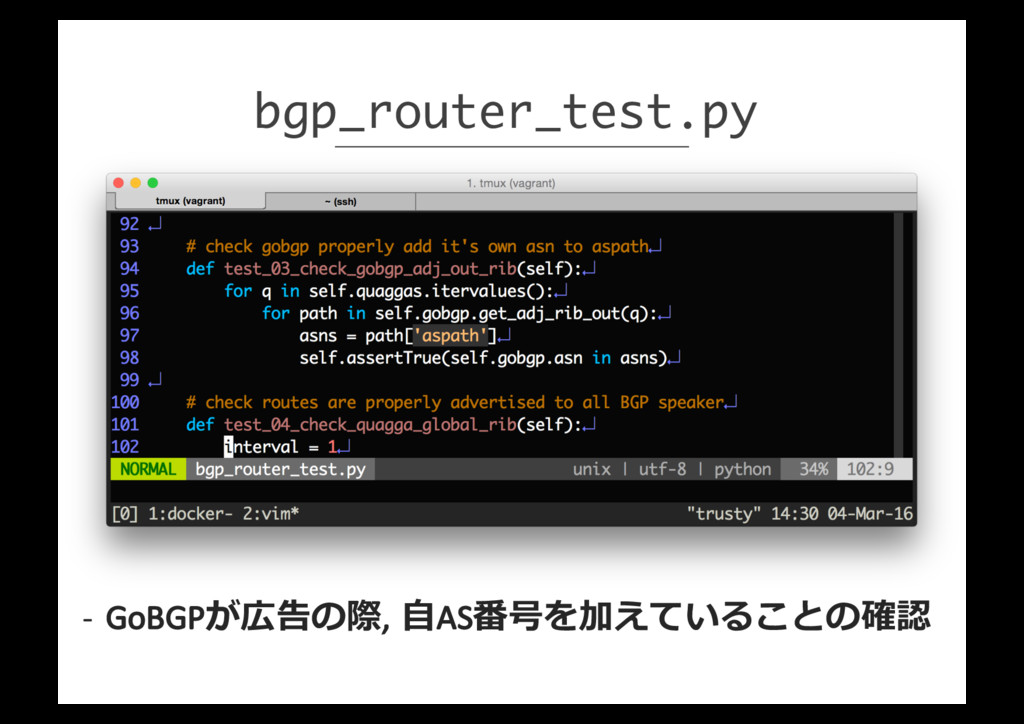 bgp_router_test.py -‐ GoBGPが広告の際, ⾃自AS番号を加えている...