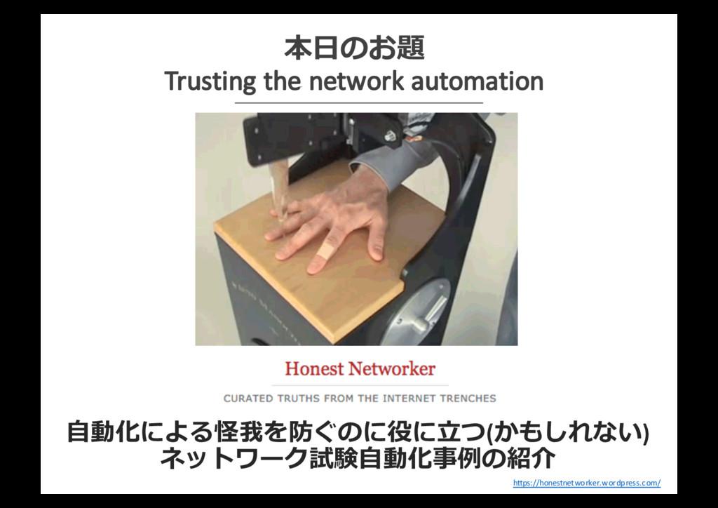 本⽇日のお題 Trusting the network automation...