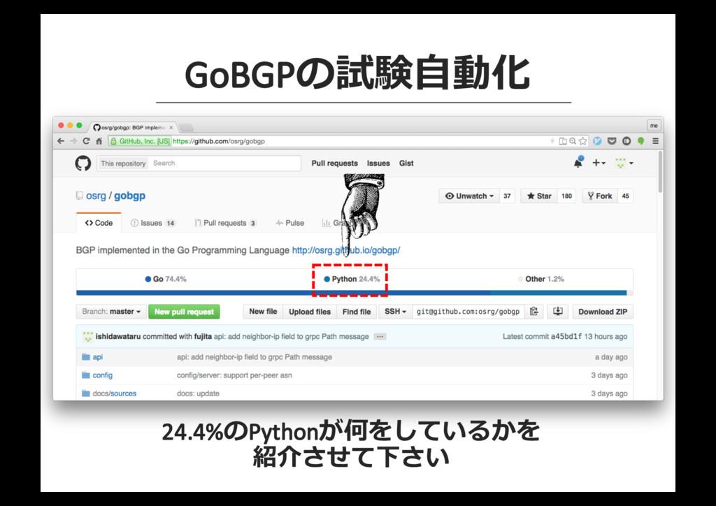 GoBGPの試験⾃自動化 24.4%のPythonが何をしているかを 紹介させて下さい