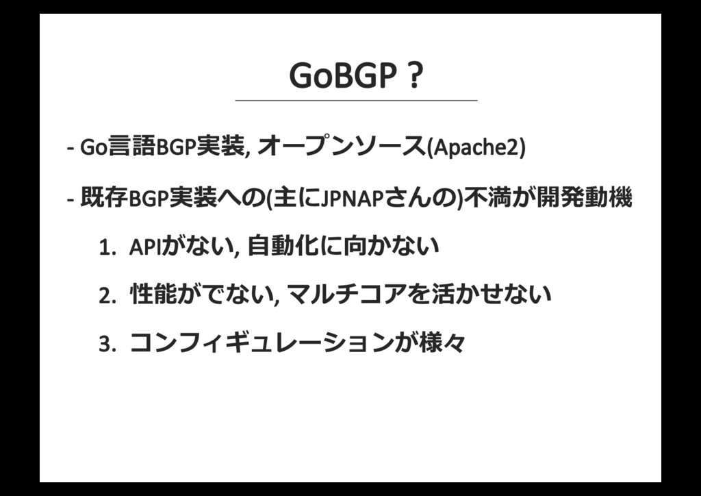 -‐ Go⾔言語BGP実装, オープンソース(Apache2) -‐ 既存BGP実装への(...