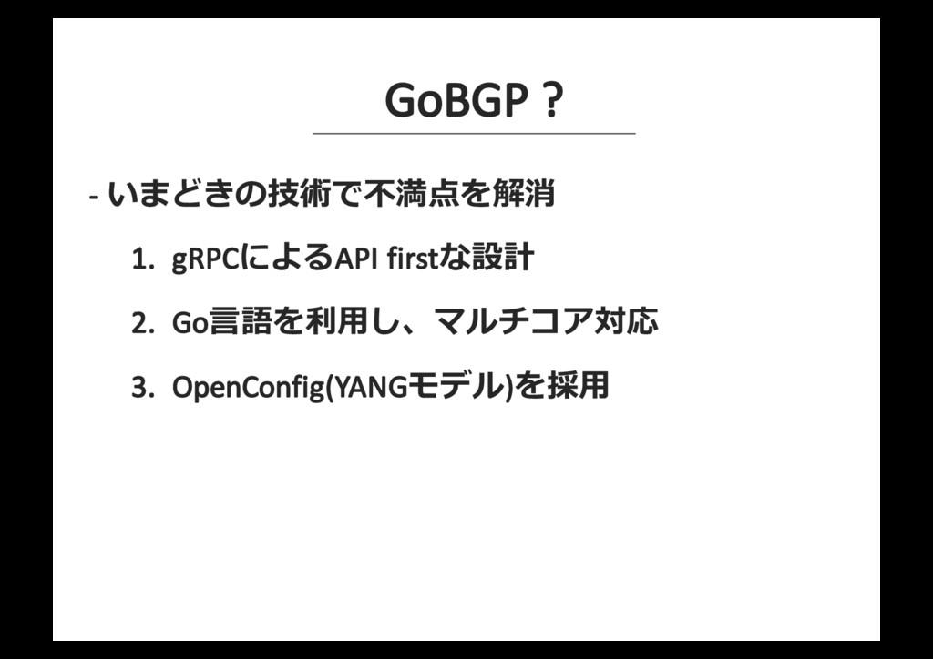 -‐ いまどきの技術で不不満点を解消 1. gRPCによるAPI firstな設計 2. G...