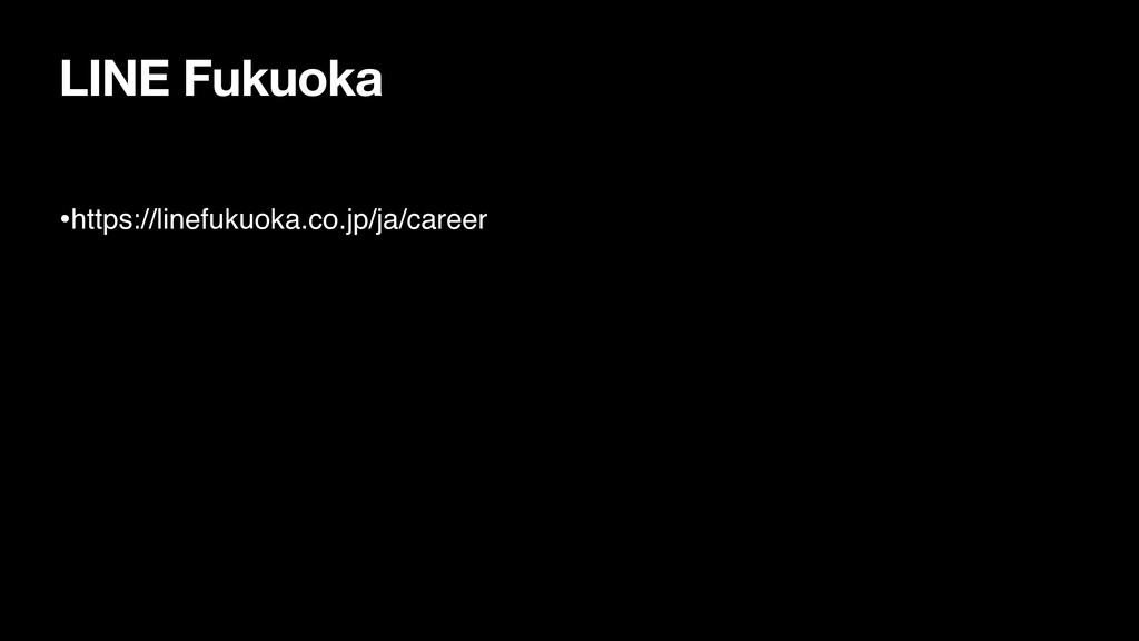 LINE Fukuoka •https://linefukuoka.co.jp/ja/care...
