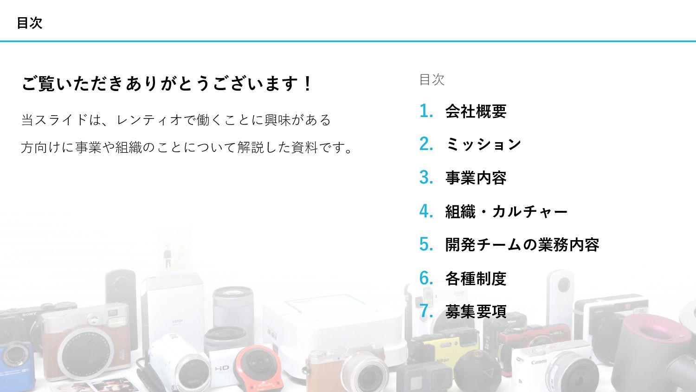⽬次 1. ミッション 2. 会社概要 3. 事業内容 4. 開発チームの業務内容 5. 募集...