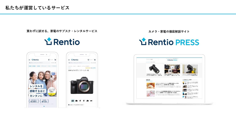 私たちが運営しているサービス カメラ・家電のレンタルサービス 「レンティオ」 カメラ・家電のお...