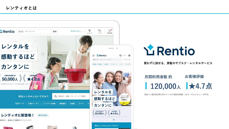 レンティオとは カメラや家電を中⼼に、約2,500種類以上のアイテムを 必要な時に必要な間だけ...