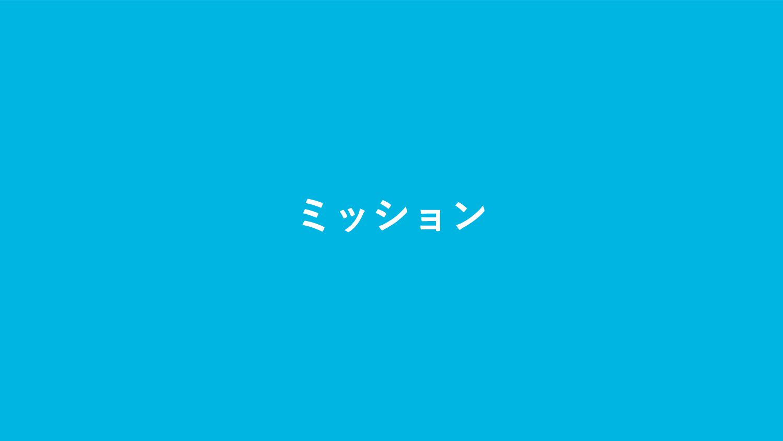 経営陣 代表取締役社⻑ 三輪 謙⼆朗 2008年楽天株式会社⼊社。 モバイル推進グループにてモ...