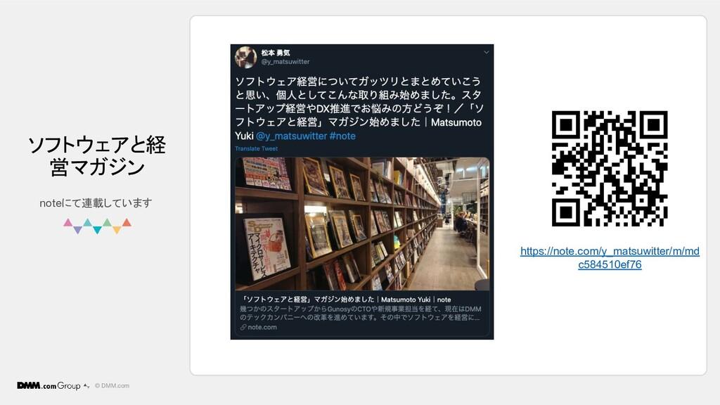 © DMM.com ソフトウェアと経 営マガジン https://note.com/y_mat...