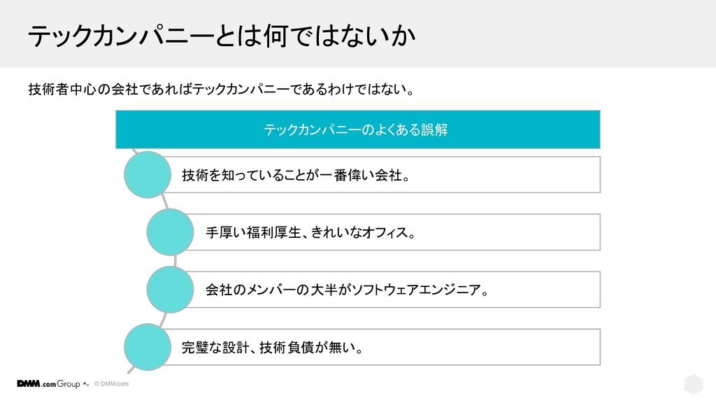 © DMM.com テックカンパニーとは何ではないか 技術者中心の会社であればテックカンパニー...