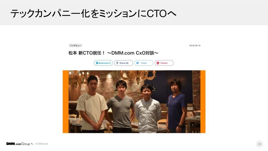 © DMM.com テックカンパニー化をミッションにCTOへ 29